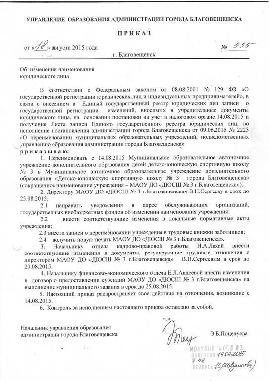 Приказ №555 от 18.08.2015 г. о переименовании (1)